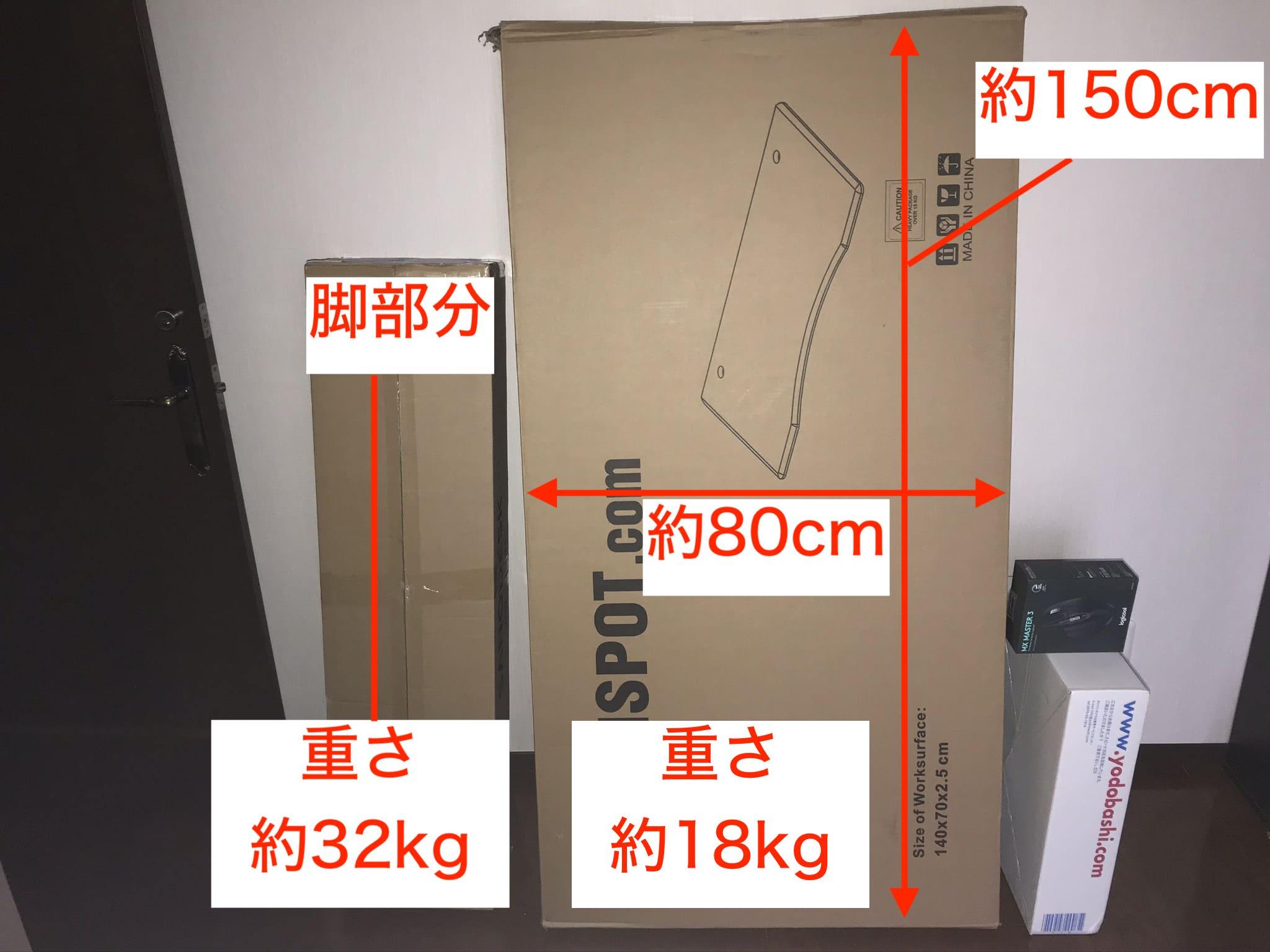 FlexiSpotE7と天板の梱包