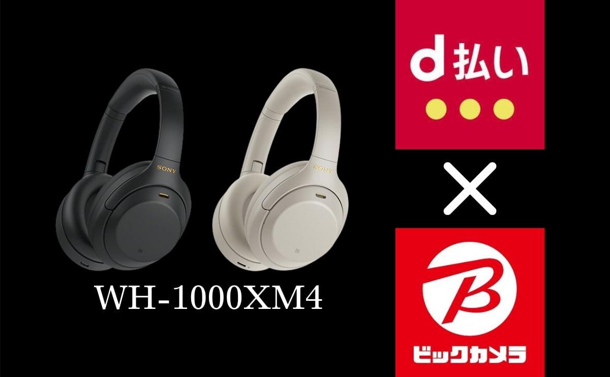 SONY WH-1000XM4を一番安く買う方法|ビックカメラ店頭でd払いと現金の併用が正解