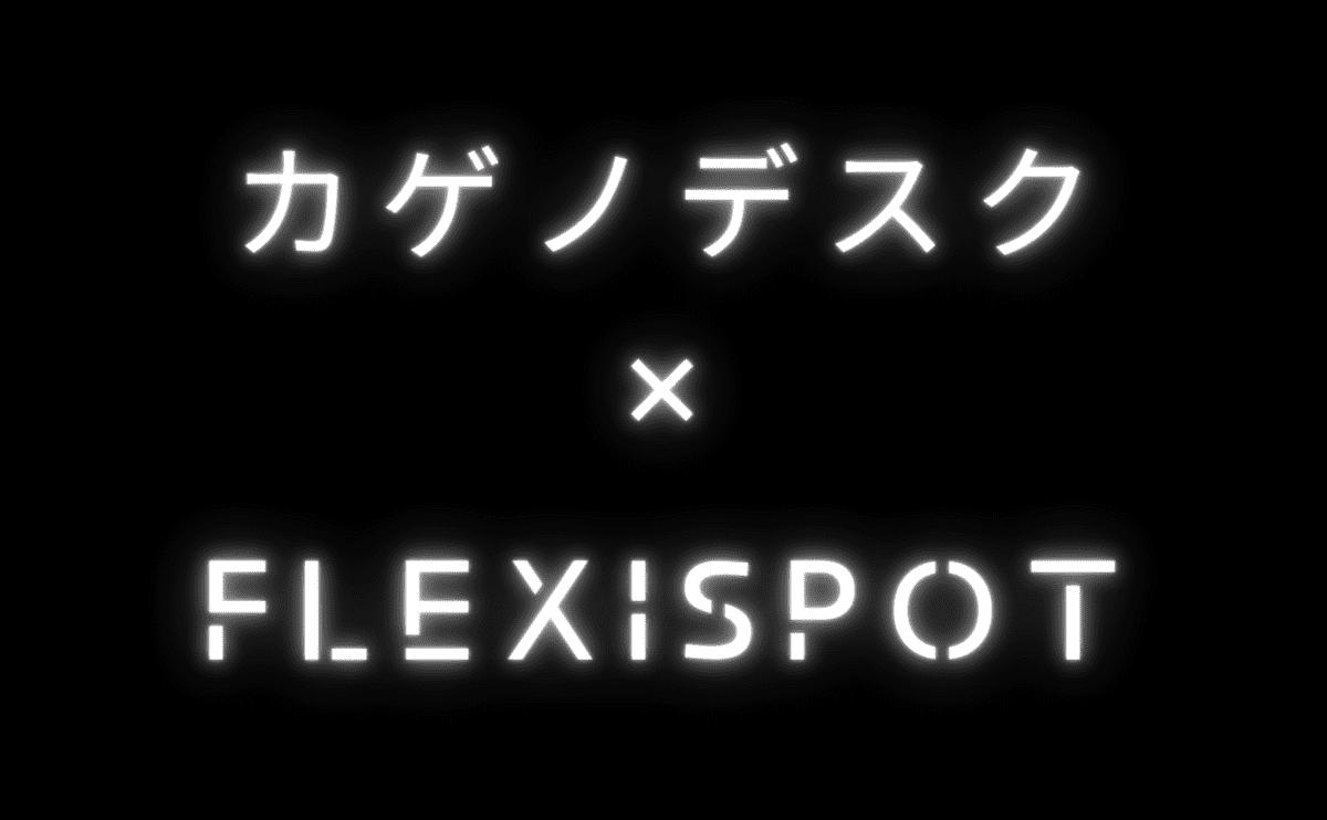 カゲノデスク限定|FLEXISPOTクーポンコードの使い方と対象商品を紹介