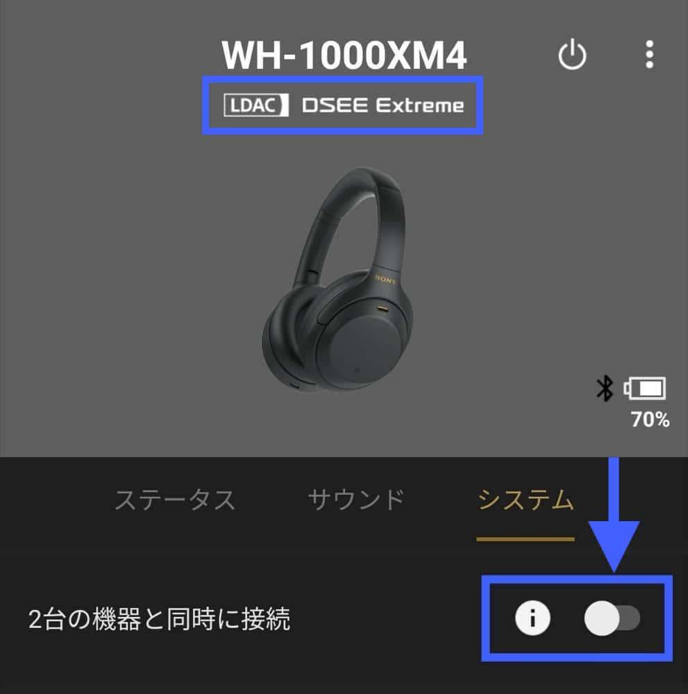 WH-1000XM4 LDAC接続