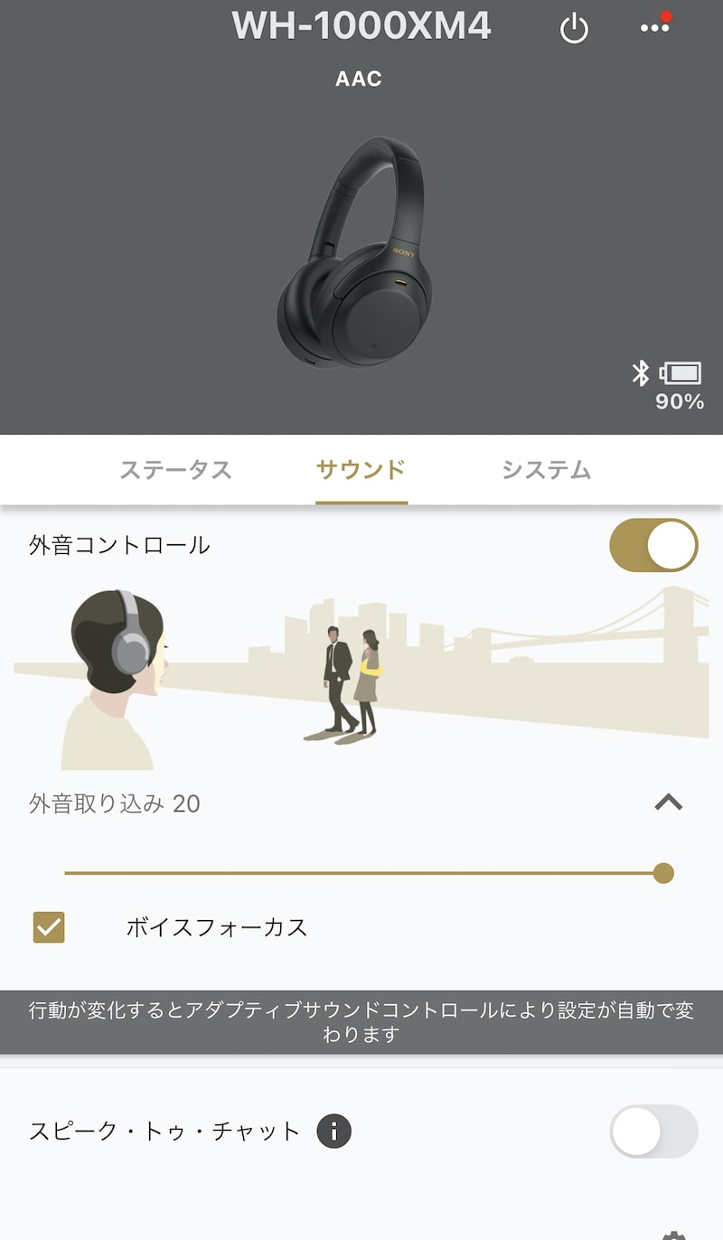 Headphones Connect外音取り込み20