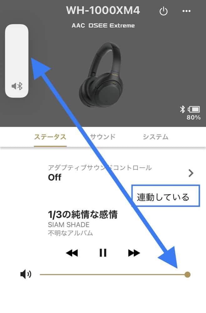 iPhone音量設定