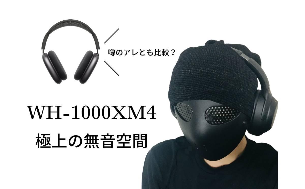 WH-1000XM4レビュー