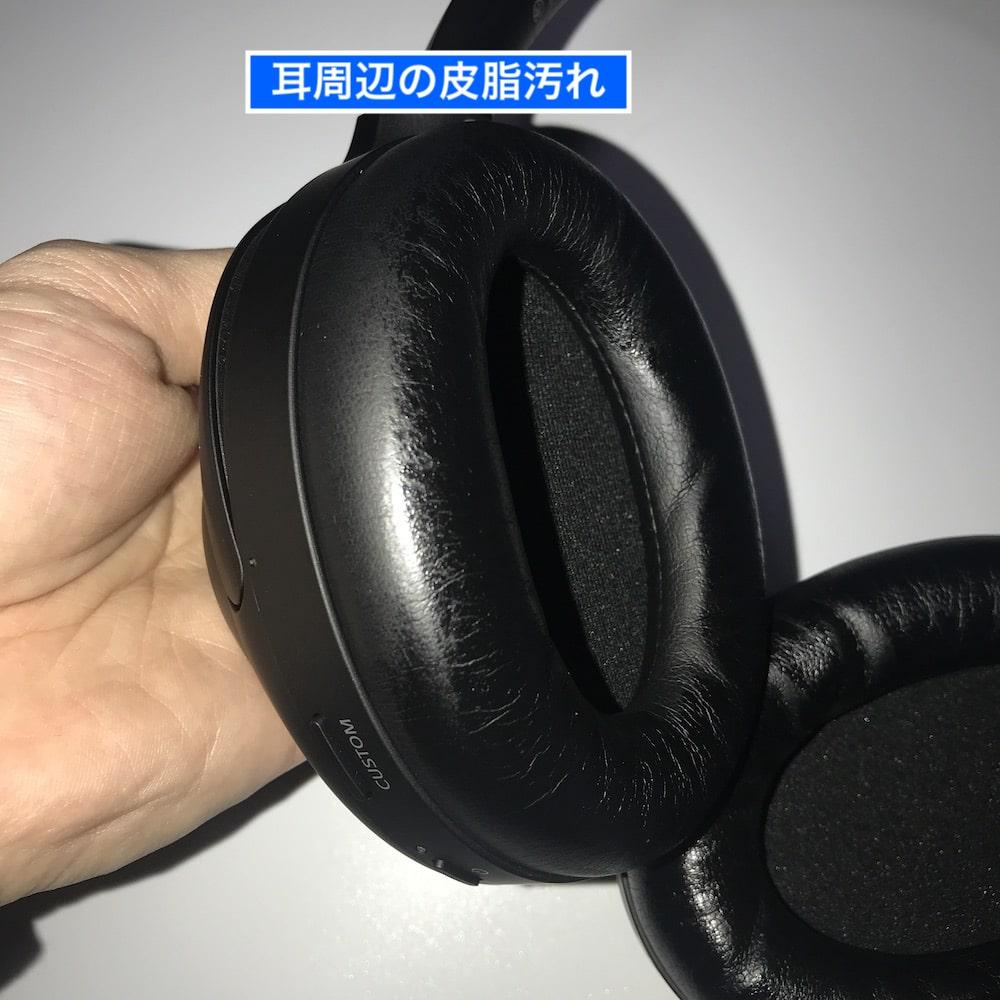 WH-1000XM4イヤパット汚れ