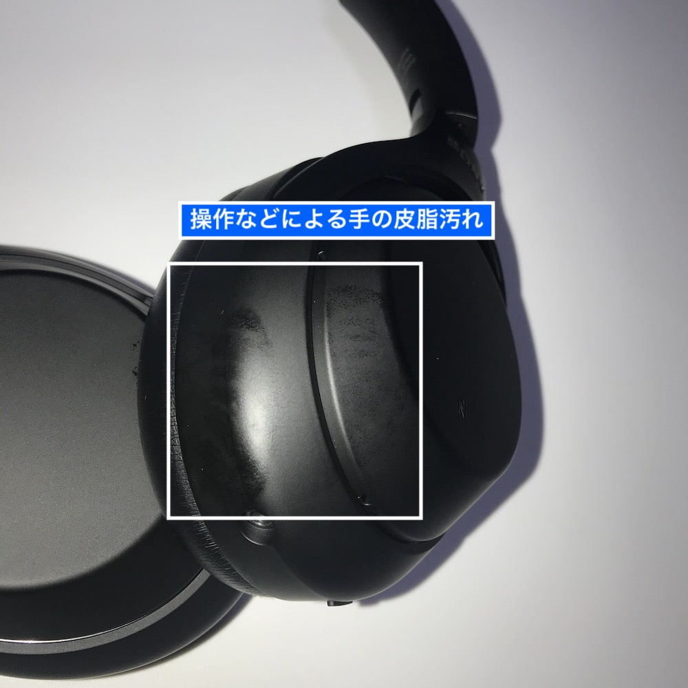 WH-1000XM4ハウジング汚れ