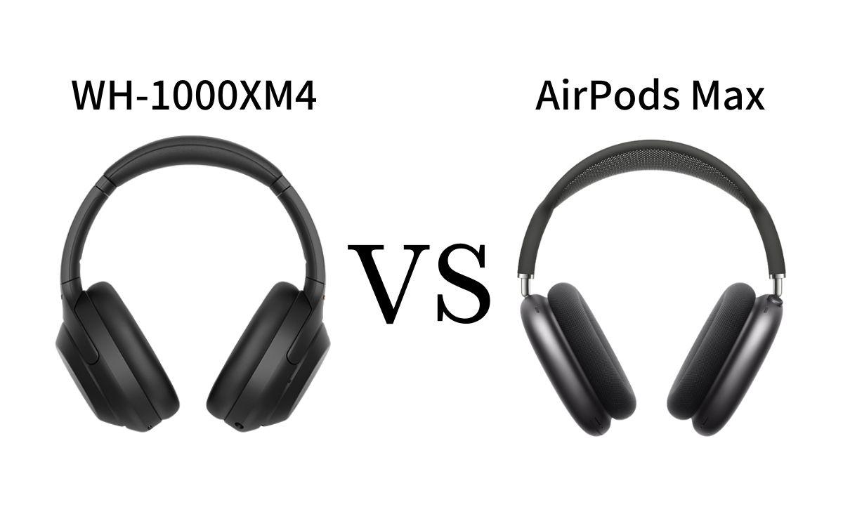 高くて買えないAirPods MaxとWH-1000XM4の違いを徹底的に比較して自分を納得させた