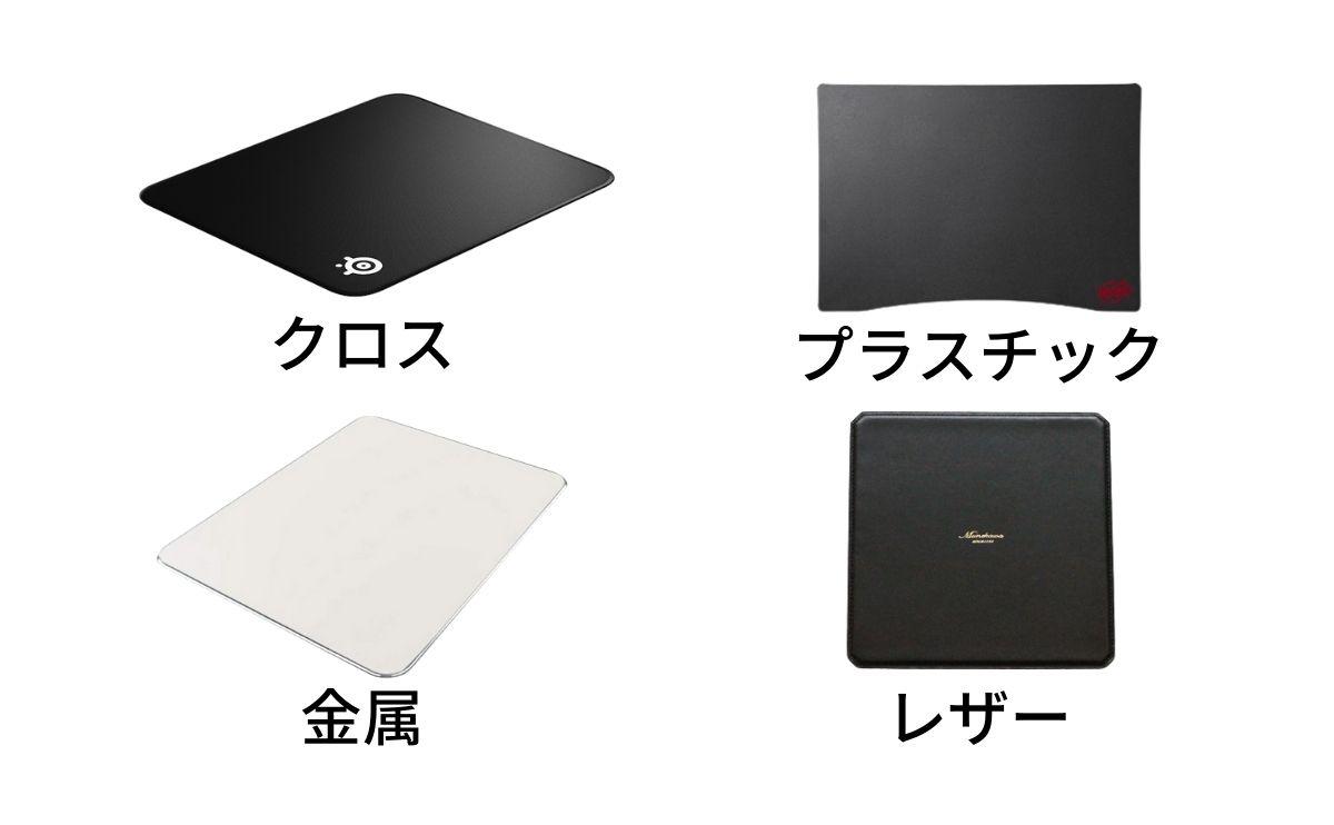 仕事用マウスパッドの選び方は6つ|最低限おさえるべきは「サイズ」と「マウスセンサー」