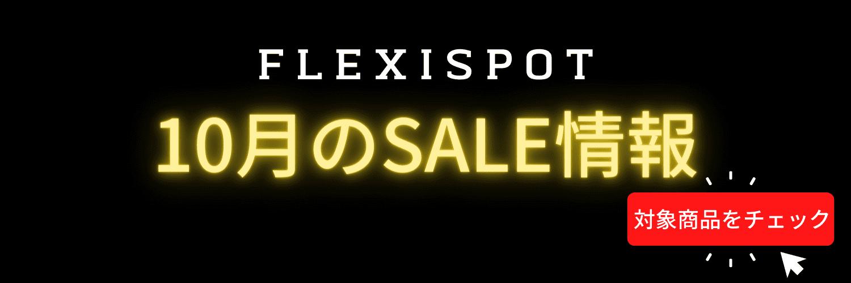 FLEXISPOT 10月セール情報記事上下