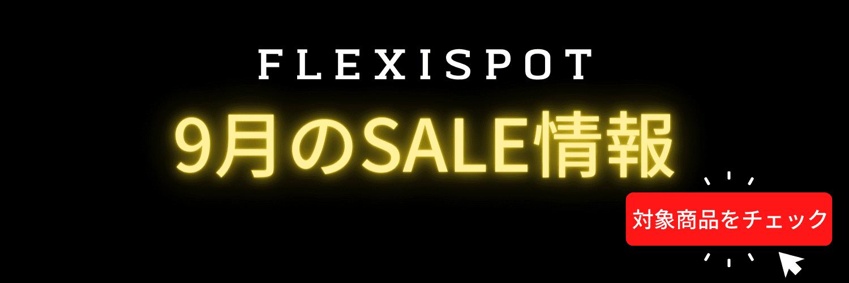 FLEXISPOT 9月セール情報記事上下