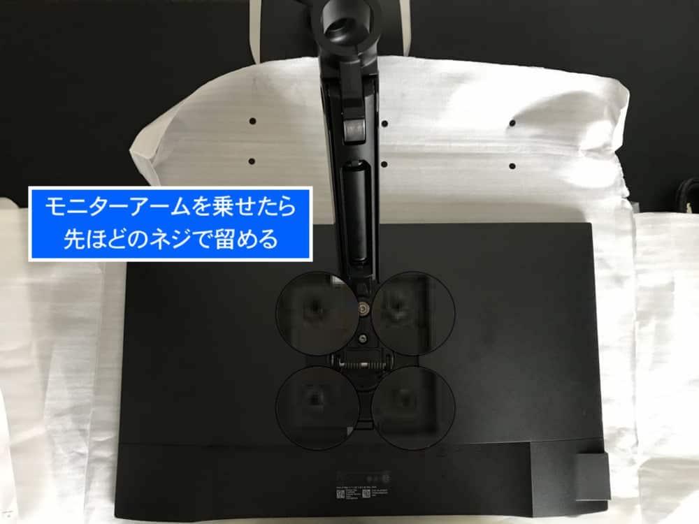 Amazonベーシックモニターアーム取り付け②
