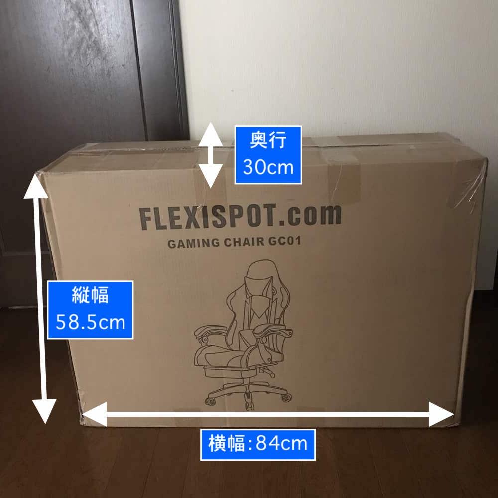 FLEXISPOT ゲーミングチェア GC01梱包