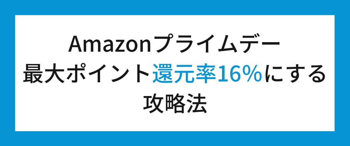 Amazonプライムデー攻略法