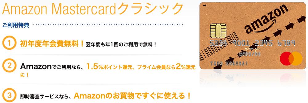AmazonMasterCard