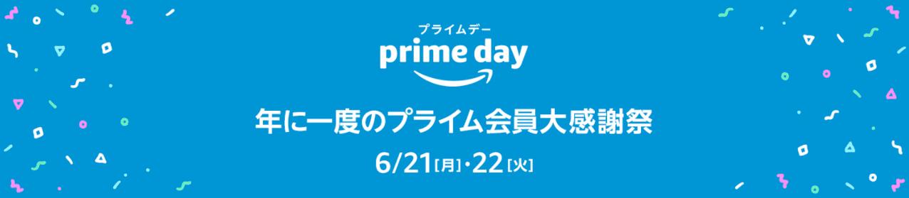 2021年Amazonプライムデー