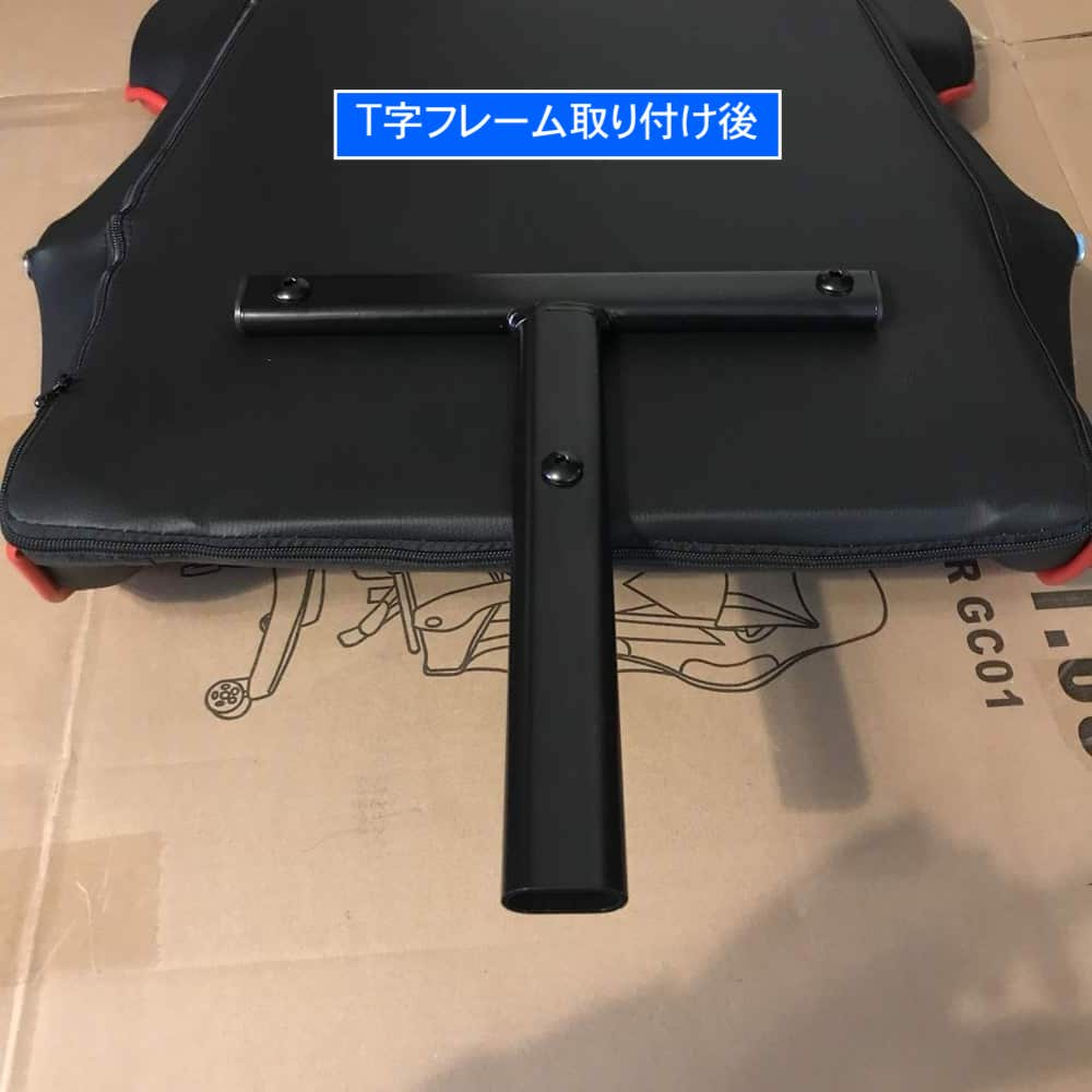 FLEXISPOT ゲーミングチェア GC01 T字フレーム取り付け後