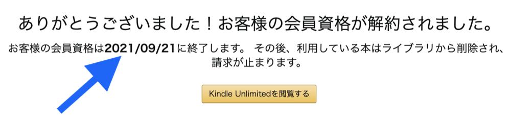 Kindle Unlimited自動更新なし