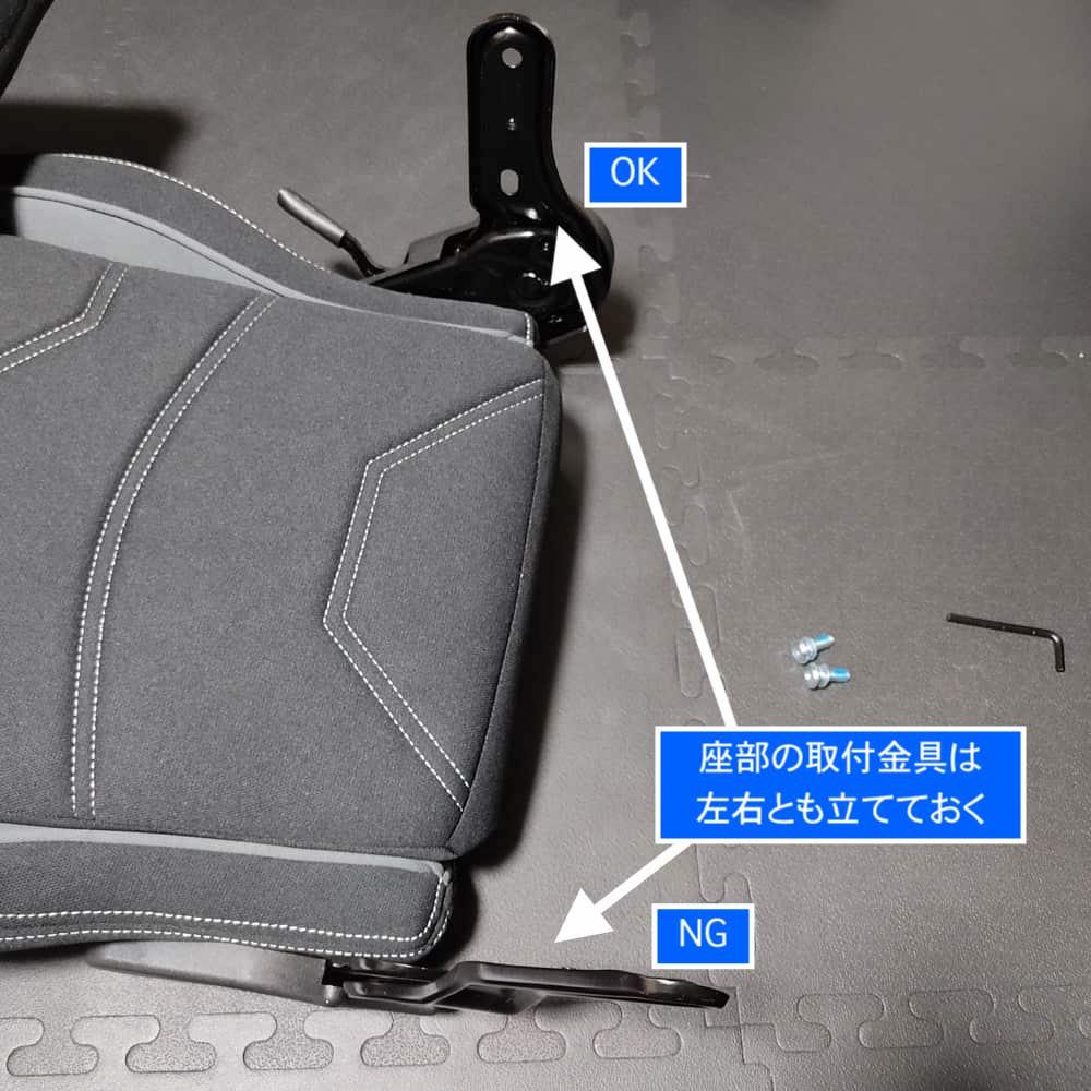 Bauhutte G530座部金具