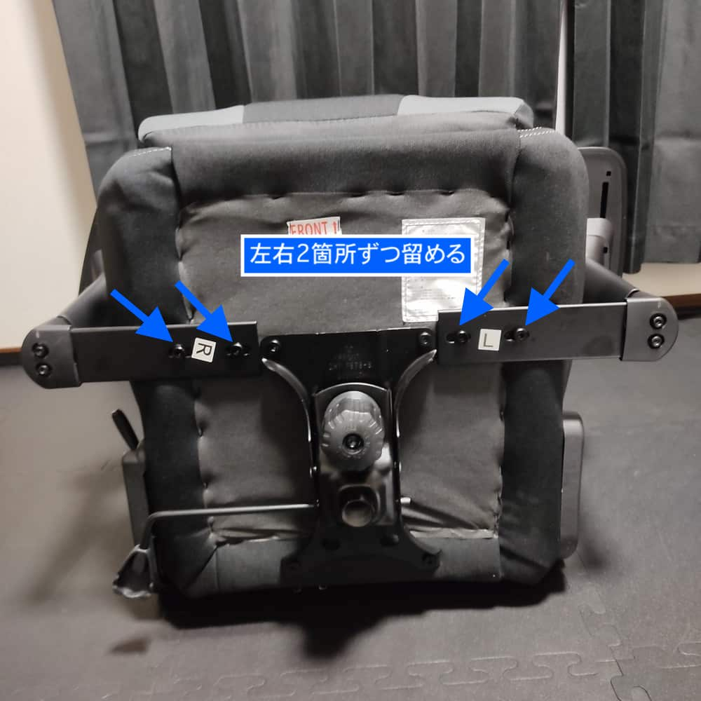 Bauhutte G530アームレスト取り付け