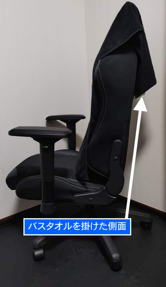 Bauhutte G530バスタオル側面