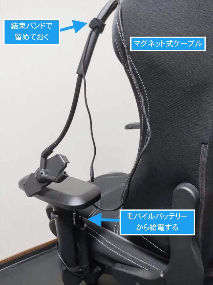ゲーミングチェア充電ケーブル