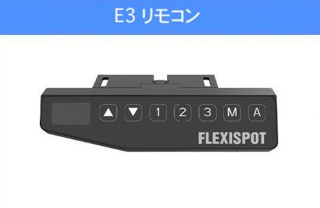 FLEXISPOT E3リモコン