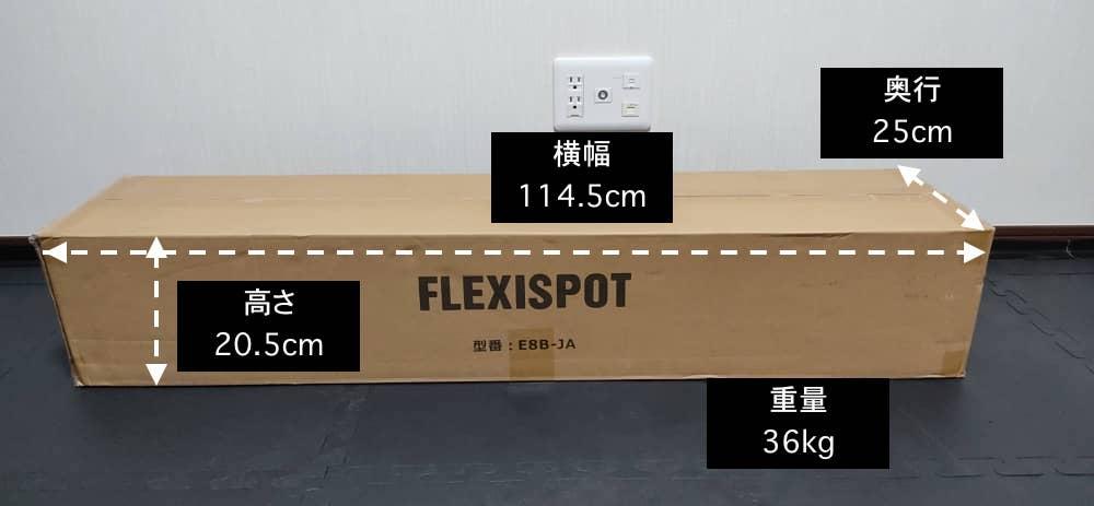 FLEXISPOT E8梱包サイズ