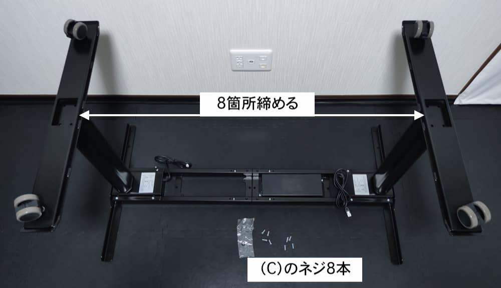 FLEXISPOT E8脚の取り付け方