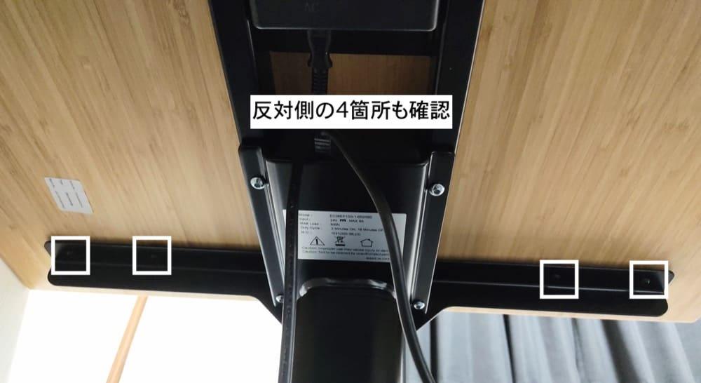 FLEXISPOT E8天板取り付け