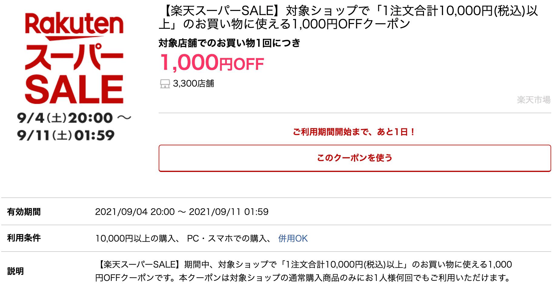 楽天スーパーセール1000円OFFクーポン