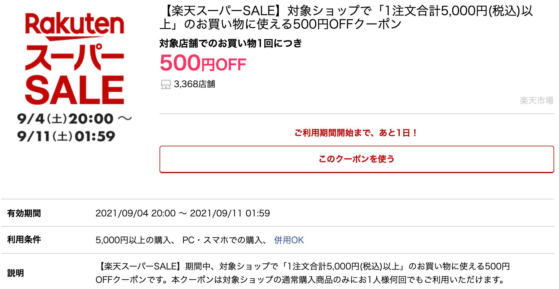 楽天スーパーセール500円OFFクーポン