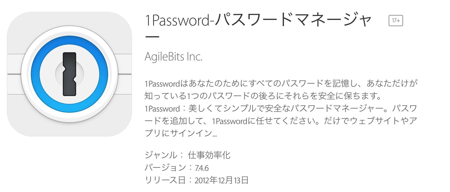 1Passwordアプリ