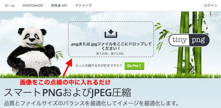 TinyPNGの使い方