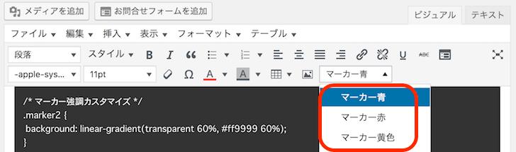 WordPress・エディター