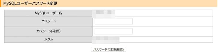 MySQLユーザーパスワード変更