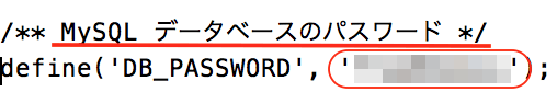 MySQLデータベースパスワード確認