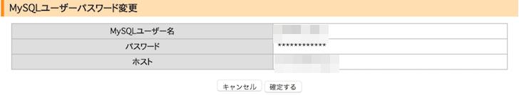 MySQLユーザーパスワード変更確定