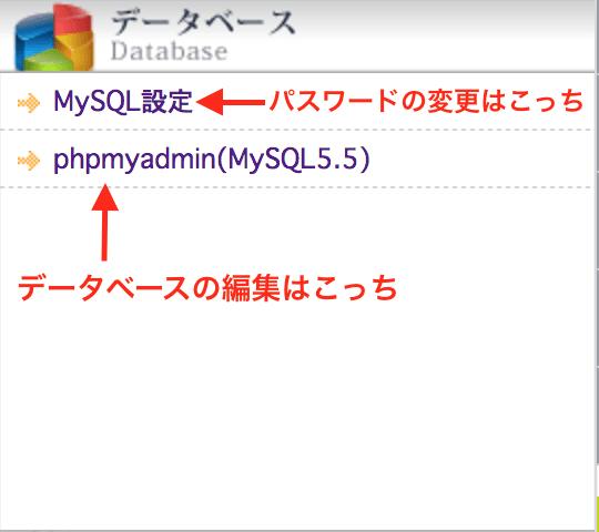 サーバーデータベース確認