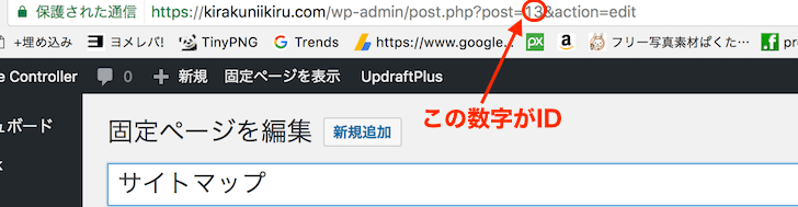 WordPress 記事のID