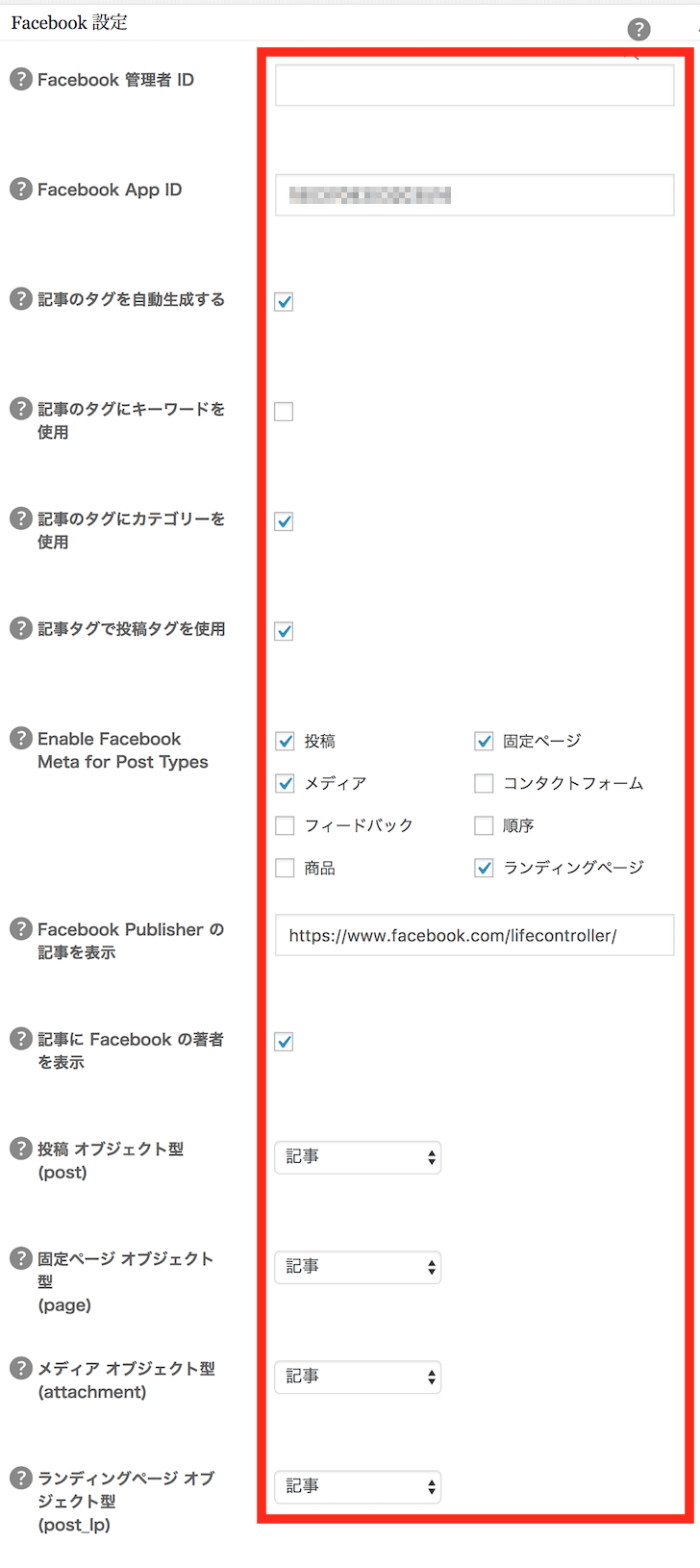 All in One SEO Pack・Facebook設定