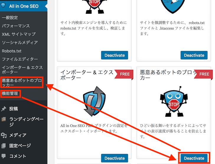 All in One SEO Pack-機能管理-悪意のあるボットのブロッカー
