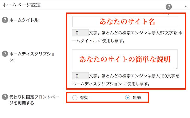 ホームページの設定・2番目