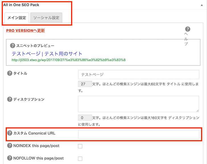 カスタムCanonicalURL・サンプル