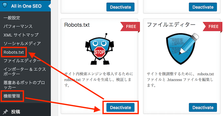 All in One SEO Pack-機能管理-Robots.txt