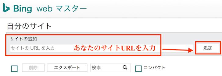 Bing Web マスターツール登録手順・2