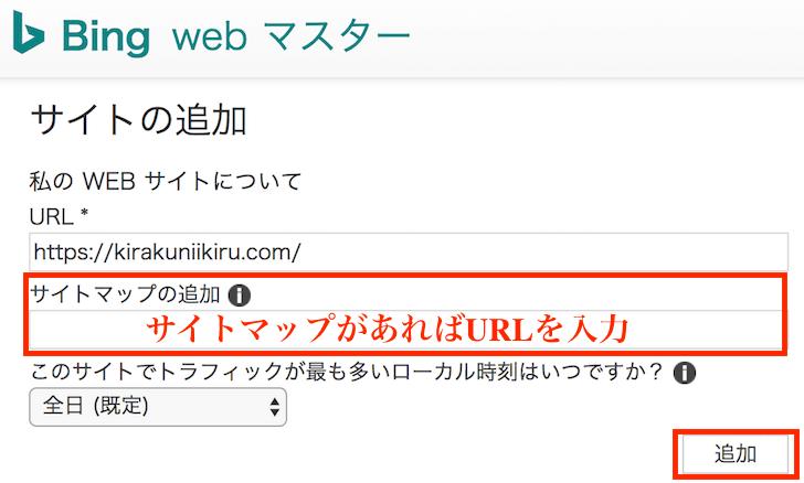 Bing Web マスターツール登録手順・3