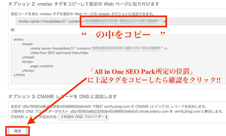 Bing Web マスターツール登録手順・4