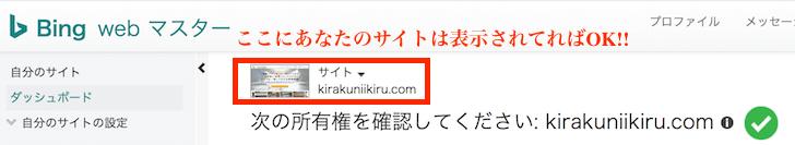 Bing Web マスターツール登録手順・5
