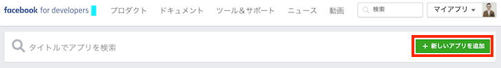 フェイスブックAPP・ID取得手順・1