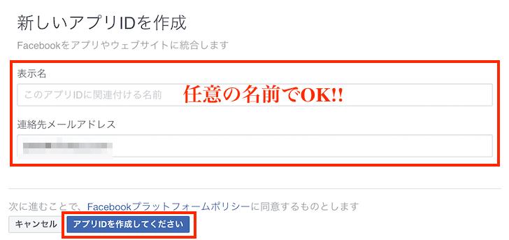 フェイスブックAPP・ID取得・2