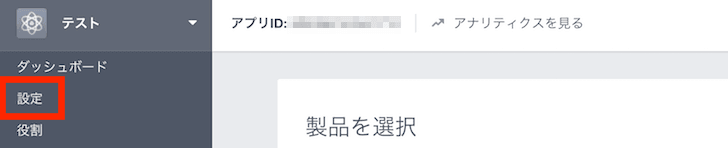 フェイスブックAPP・ID取得・4